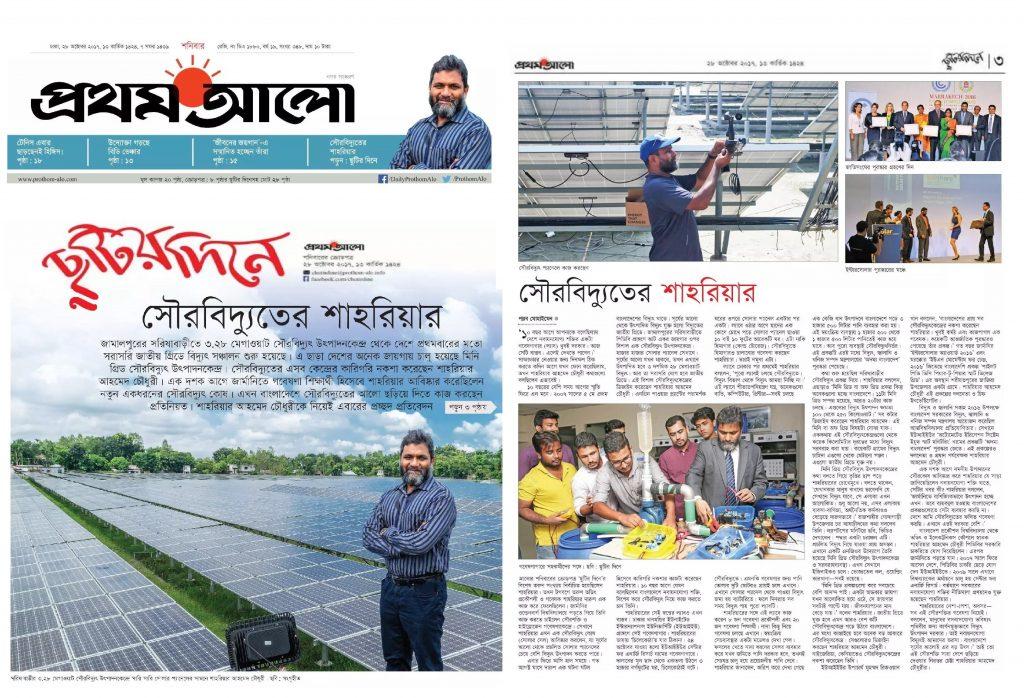 prothomalo bangla news.com